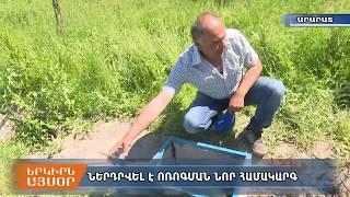 Հայանիստ գյուղում ներդրվել է ոռոգման նոր համակարգ