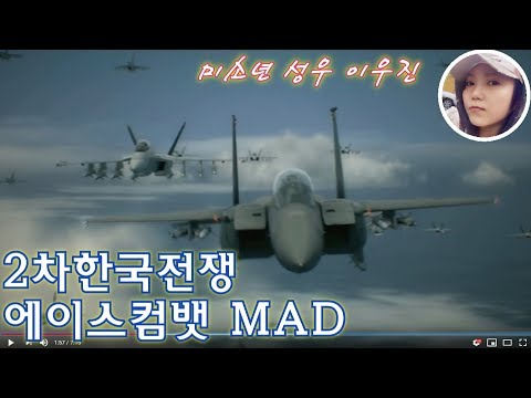 2차한국전쟁 (from ace combat) - Second Korea War - 第2次朝鮮戦争