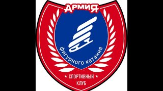 Соревнования Кубок СК Армия фигурного катания День 1