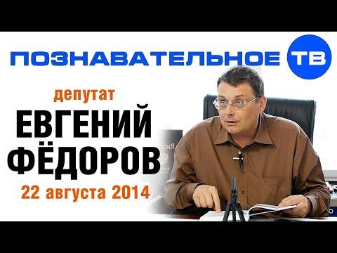 Евгений Фёдоров 22 августа 2014 (Познавательное ТВ, Евгений Фёдоров)