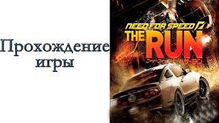 Need for Speed: The Run - Прохождение игры #1