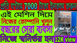 Paper plate making business at home in Bengali || how to start paper plate making business in Bengla