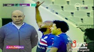 الكورة مش مع عفيفي #5 - تحليل مباراة المصري والزمالك 24-4-2017