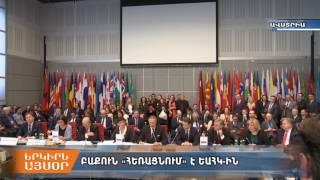Ադրբեջանը վետո է դրել ԵԱՀԿ երեւանյան գրասենյակի գործունեությունը շարունակելու վրա