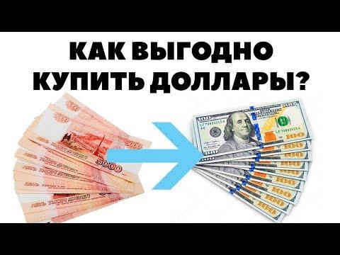 Как выгодно купить доллары? Покупка долларов по выгодной цене - 2019