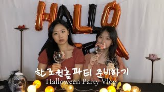 [Eng] 초간단 할로윈 홈파티 / Easy Hallo…