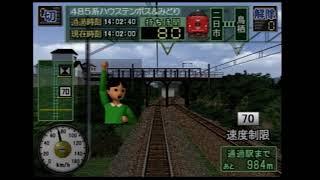 電車でGO!プロフェッショナル2再生リスト https://www.youtube.com/play...