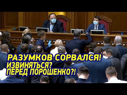 Разумков СОРВАЛСЯ на Порошенко - так спикер ещё НЕ КРИЧАЛ!