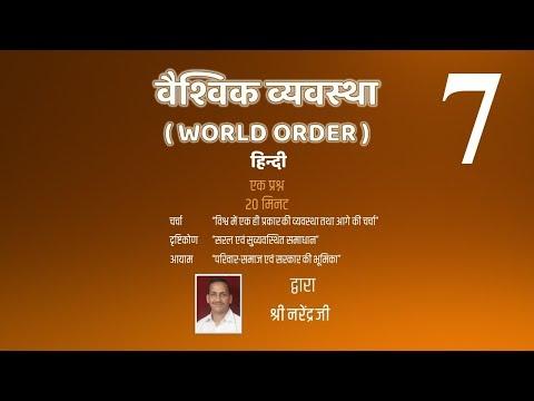 World Order part 7 (hindi) - वैश्विक व्यवस्था भाग ७ हिन्दी