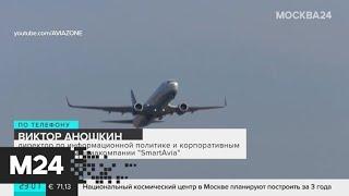 Смотреть видео Задержан пассажир, сообщивший о ложном минировании самолета Улан-Удэ – Москва - Москва 24 онлайн