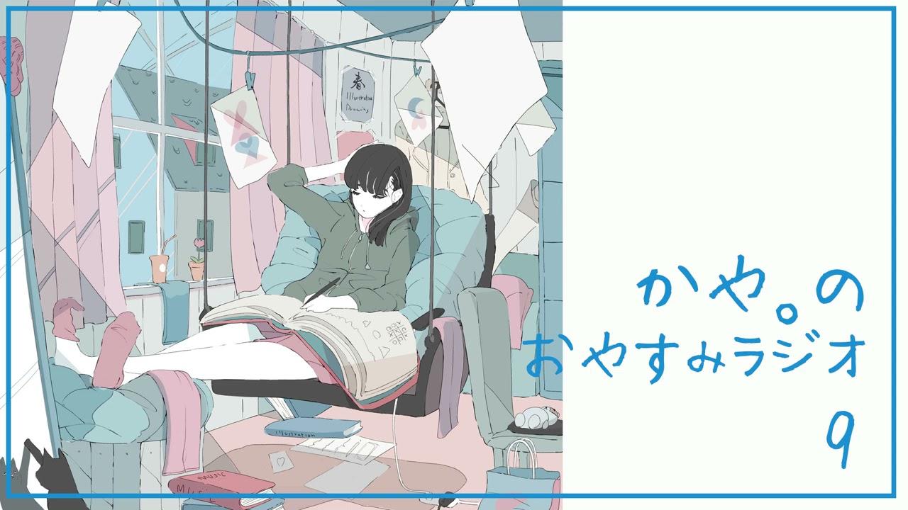 かや。の眠れないきみへのおやすみラジオ#9【男性向けボイス/彼女 asmr】