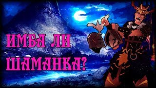 ИМБА ЛИ? - ШАМАНКА | FOR HONOR