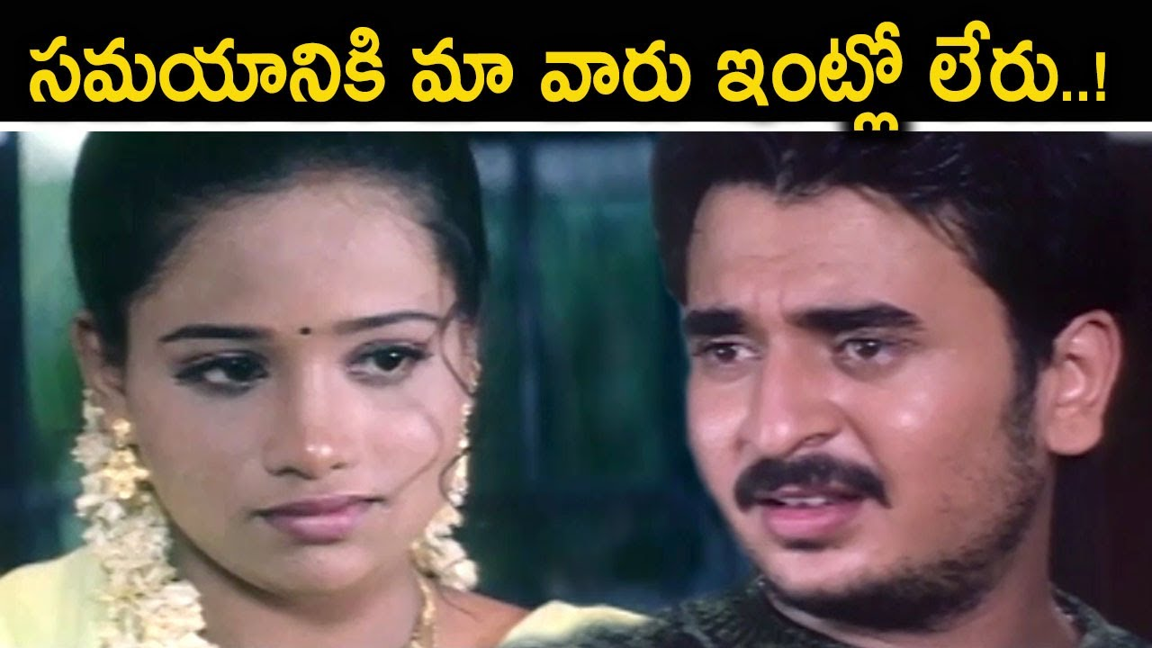 సమయానికి మా వారు ఇంట్లో లేరు..! | Telugu Latest Movie Full Intresting Scenes | Telugu Cinema