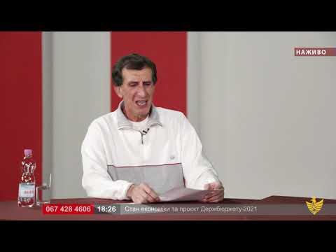 Про головне в деталях. Стан економіки та проєкт Держбюджету-2021. C. Васильченко
