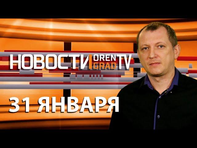 Новости OrenGrad.ru 31.01.2020