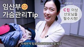 출산 후 가슴 쳐짐을 예방하는 임산부 가슴관리 꿀팁 (…