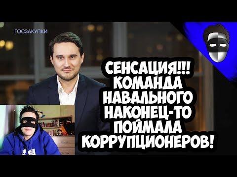 СЕНСАЦИЯ!!! Команда Навального наконец-то обнаружила настоящую коррупционную составляющую!