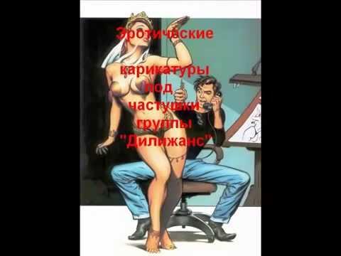Дилижанс-Эротические карикатуры под частушки