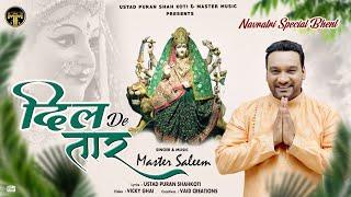 DIL DE TAAR    MASTER SALEEM    DEVI BHAJAN 2021 NAVRATRI SPECIAL    MASTER MUSIC