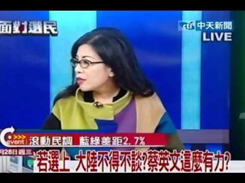 向選民報告 20111228(5/7)》若選上 大陸不得不談? 蔡英文這麼有力?