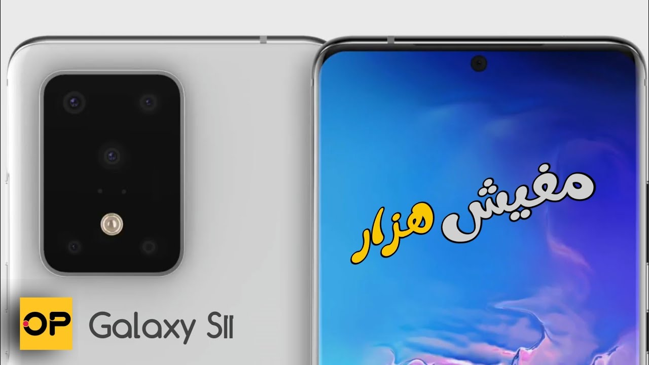 Photo of Galaxy S11 | تسريبات مؤكدة عن هاتف سامسونج جلاكسى اس 11 – سامسونج