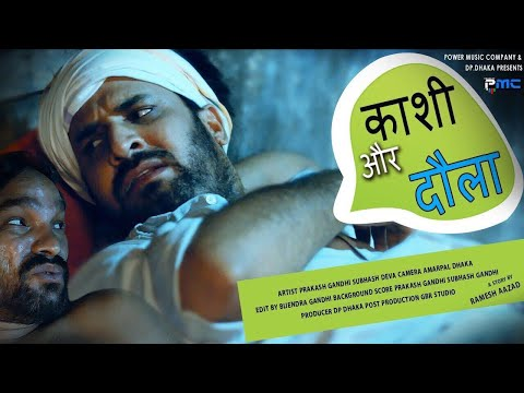 Rajasthani Comedy   Kashi Or Dola   Prakash Gandhi   राजस्थानी कॉमेडी   हरियाणवी कॉमेडी   PMC