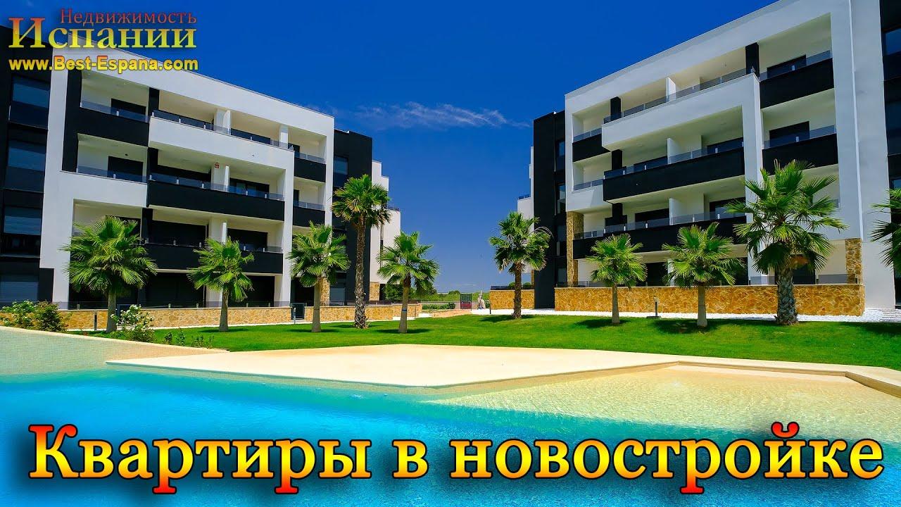 Новостройки в испании от застройщика купить квартиру в болгарии у моря недорого
