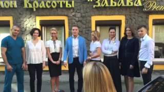 Съемки БИТВА САЛОНОВ 2016 Забава Премиум. Бизнес Тренер Саблина Т.В.