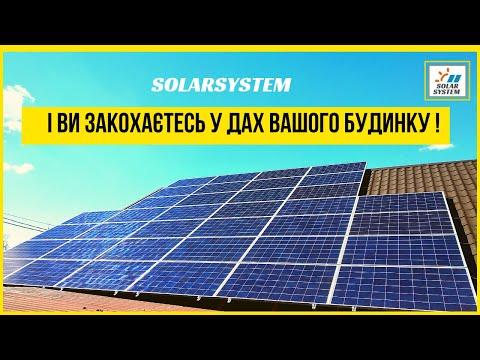Проектування Будівництво Сервіс сонячних електростанцій
