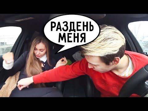 Свидание с ненасытной 👩 пранк - нимфоманка в машине у @Freezlight проверка девушки на верность.