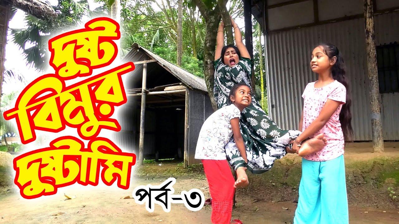 দুষ্ট বিমুর দুষ্টামি পর্ব ৩ | Dusto Bimur Dustami Part 3 | চালাক বিমুর চালাকি দেখুন | বিমুর দুষ্টামি