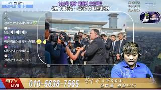 락TV-7-9[월 ]▣폼페오 열받았다/김정은 일주일째 오리무중▣드루킹 특검최악사건떳다 ▣ 대한항공 잡으려다 아시아나 잡았다 ▣문죄앙 건강이상설 ▣ 100억정당 Project
