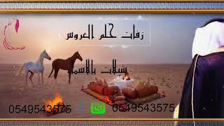 شيله بسم سيف وام سيف مجاني زفات حلم العروس 0549543575
