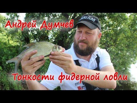 Семинар по фидеру от Андрея Думчева, четырехкратного чемпиона Москвы