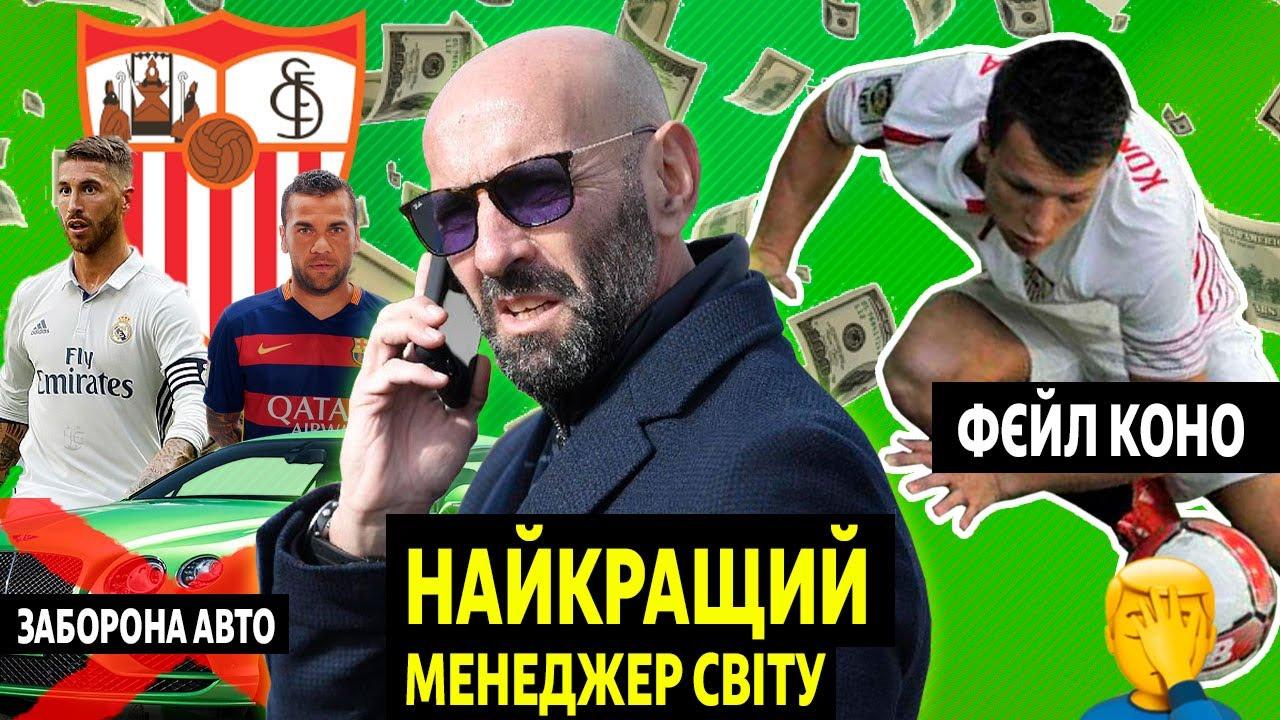 МОНЧІ - фейл Коноплянки, заборона авто, неймовірна селекція та прибуток у 200 млн