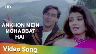 Ankhon Mein Mohabbat Hai | Gair (1999) | Ajay Devgn | Raveena Tandon | Kumar Sanu | Poornima