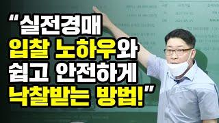 [랜드프로 부동산 경매투자 이영욱 대표] 실전경매 입찰…