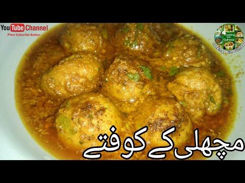 Fish Kofta Recipe مچھلی کے کوفتے By Gulnaaz
