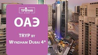 Обзор отеля TRYP by Wyndham Dubai 4 Дубай
