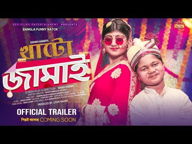 Khato Jamai | Trailer | Shariful Islam | Nasima Khanom Prima | Bangla Comedy Natok 2020