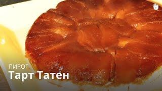 Рецепт: Тарт Татен