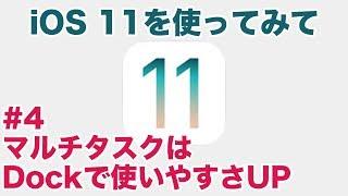 iOS 11をiPadに入れてみた感想#4 - Dockとの組み合わせで便利なマルチタスク!Slide OverとSplit View