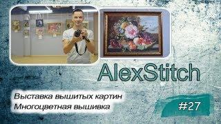Смотреть видео #27.Выставка вышитых картин. Многоцветная вышивка. онлайн