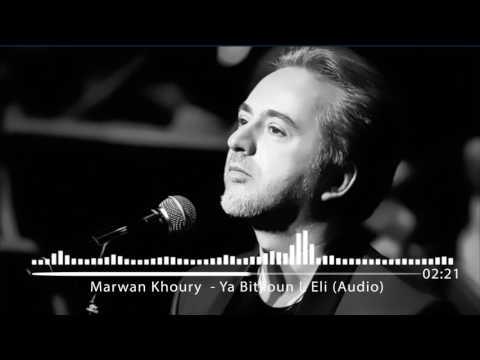 Marwan Khoury- Ya Bitkoun L Eli (Audio)   مروان خوري - يابتكون لئلي