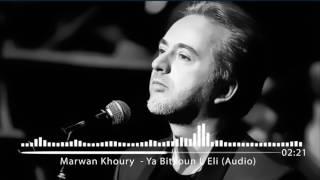 Marwan Khoury  - Ya Bitkoun L Eli (Audio) | ????? ???? - ??????? ????