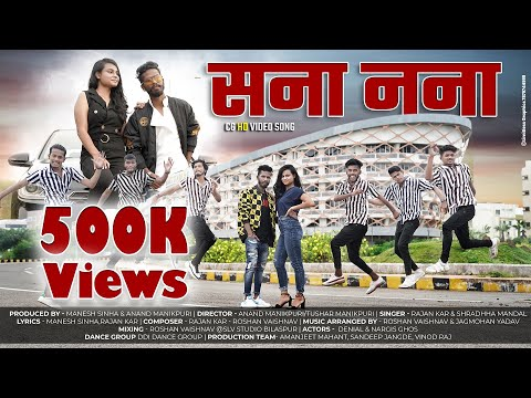 Sana Nana | सना नना | CG Song | Manesh Sinha | Rajan Kar | Shradhha Mandal | Anand Manikpuri