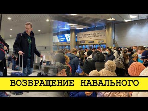 Как примут Навального а Москве? Прямой эфир из Внуково!