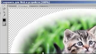 Клипарты для фотошопа. Как сделать прозрачный фон