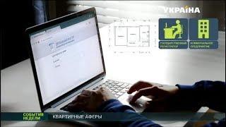 В Украине активизировались квартирные махинаторы