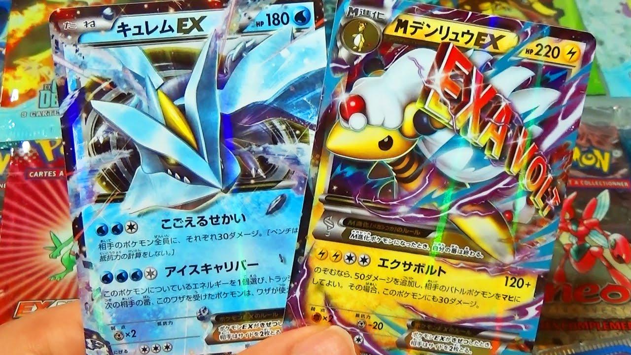 Mega ouverture de 75 boosters pok mon xy7 bandit ring - Pokemon legendaire pokemon y ...